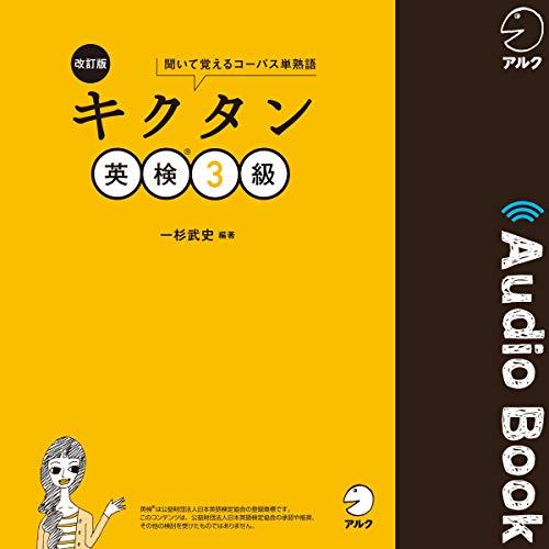 『改訂版 キクタン英検3級』のカバーアート