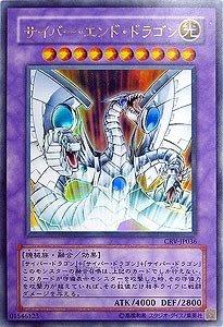 CRV-JP036 UR サイバー・エンド・ドラゴン【遊戯王シングルカード】