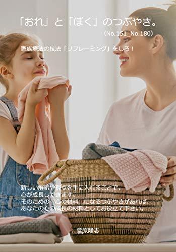 「おれ」と「ぼく」のつぶやき(No.151~No.180): 家族療法の技法「リフレーミング」をしろ!