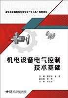 机电设备电气控制技术基础(高职)