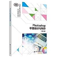 Photoshop平面设计与制作(第二版)