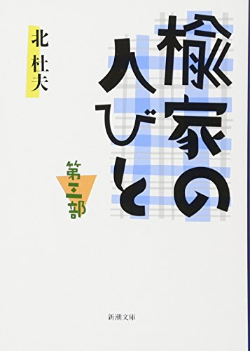 楡家の人びと 第三部 (新潮文庫)