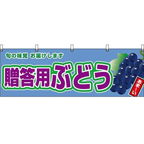 横幕 贈答用ぶどう(黒ぶどう) YK-940 (受注生産) [並行輸入品]