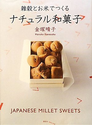 雑穀とお米でつくるナチュラル和菓子 (講談社のお料理BOOK)