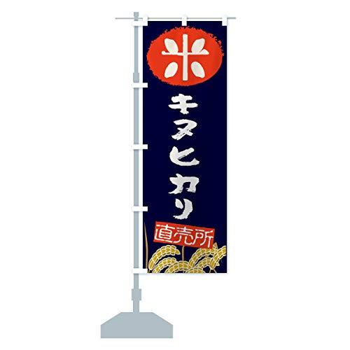 キヌヒカリ のぼり旗 サイズ選べます(ジャンボ90x270cm 左チチ)