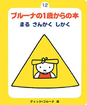 ブルーナの1歳からの本(12) まる さんかく しかく (新・ブルーナの1歳からの本)の詳細を見る