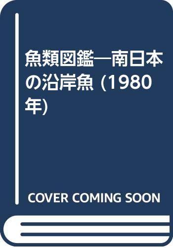 魚類図鑑―南日本の沿岸魚 (1980年)の詳細を見る
