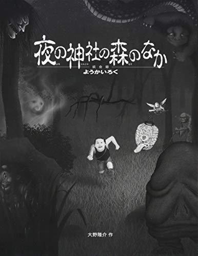 夜の神社の森のなか ようかいろく(妖会録)