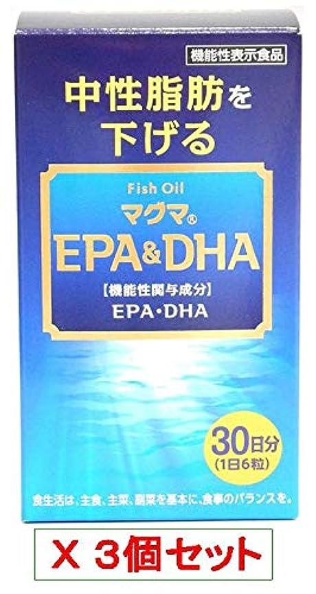 通訳肉窓を洗うマグマEPA(イーピーエー)&DHA(ディーエイチエー)180粒(30日分)X3個セット