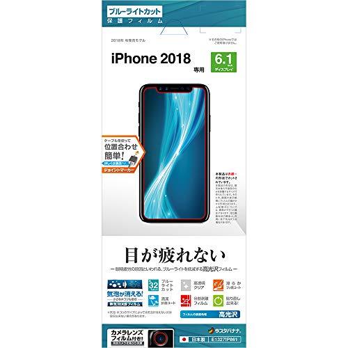 ラスタバナナ iPhone XR フィルム 平面保護 ブルーライトカット 高光沢 アイフォン 液晶保…