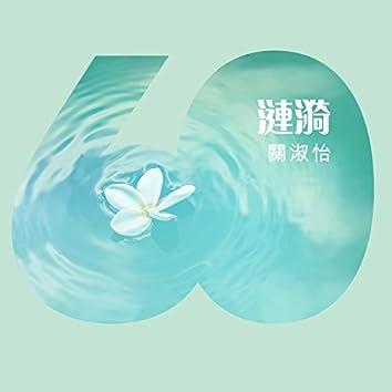 Lian Yi