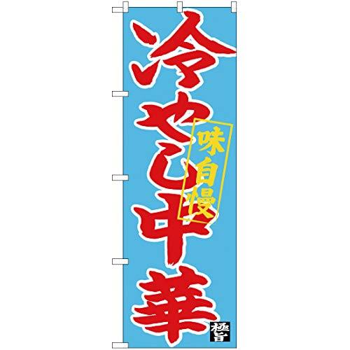 【3枚セット】のぼり 冷やし中華 CN-5 (受注生産) のぼり旗 看板 ポスター タペストリー 集客 [並行輸入品]