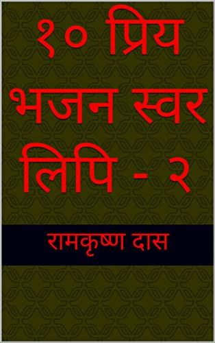 १० प्रिय भजन स्वर लिपि – २ (10 Priya Bhajan Swar Lipi Book 2) (Hindi Edition)