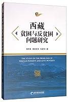 西藏贫困与反贫困问题研究