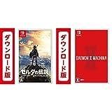ゼルダの伝説 ブレス オブ ザ ワイルド【Nintendo Switch】|オンラインコード版 + DAEMON X MACHINA|オンラインコード版