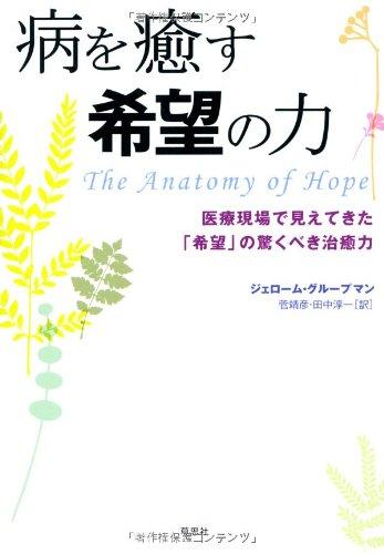 病を癒す希望の力: 医療現場で見えてきた「希望」の驚くべき治癒力