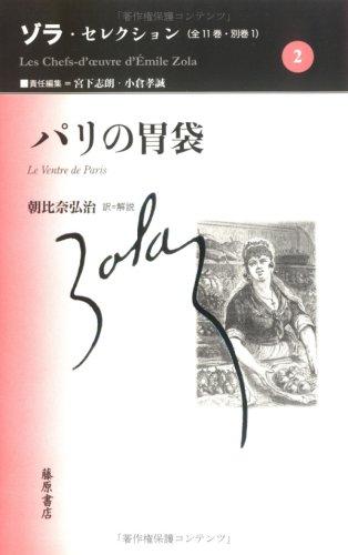 パリの胃袋 (ゾラ・セレクション)