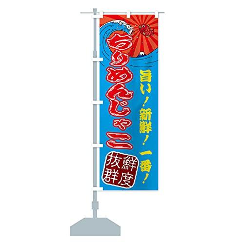 ちりめんじゃこ・魚市場・朝獲れ・鮮魚 のぼり旗 サイズ選べます(スリム45x180cm 左チチ)