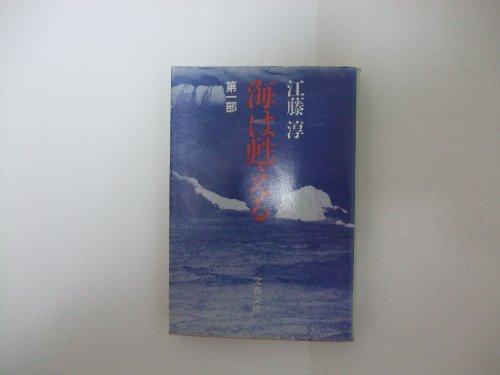 海は甦える〈第1部〉 (文春文庫)