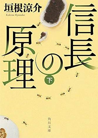信長の原理 下 (角川文庫)