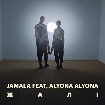 Жалі (feat. Alyona alyona)