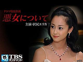悪女について【TBSオンデマンド】