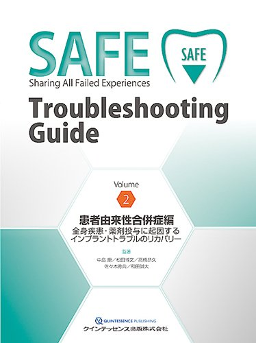 SAFE Troubleshooting Guide Volume 2 患者由来性合併症編の詳細を見る