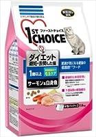 ファーストチョイス 成猫 ダイエット 1歳以上 避妊・去勢した猫 サーモン 1.6kg×8袋