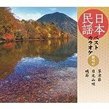 日本民謡ベストカラオケ~範唱付~ 草津節/日光山唄/磯節