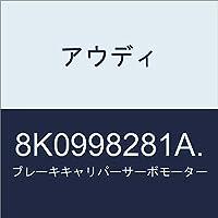 アウディ ブレーキキャリパーサーボモーター 8K0998281A.