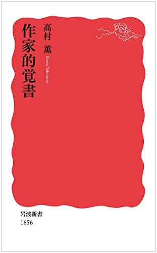 作家的覚書 (岩波新書)