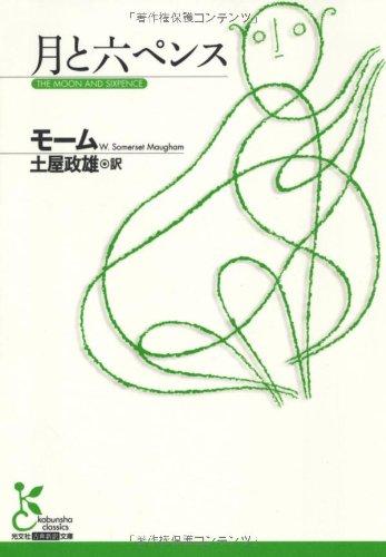 月と六ペンス (光文社古典新訳文庫)