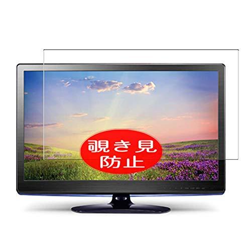 VacFun Anti Espia Protector de Pantalla, compatible con LG 22LS3500 22' LCD TV, Screen Protector Filtro de Privacidad Protectora(Not Cristal Templado) NEW Version