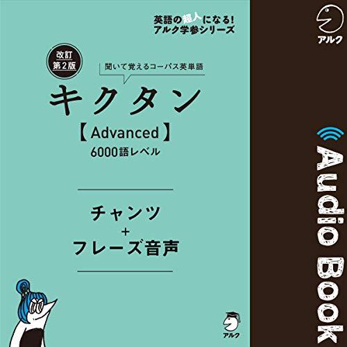 改訂第2版キクタン【Advanced】6000語レベル チャンツ+フレーズ音声 Titelbild