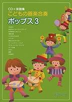 CD+楽譜集 こどもの器楽合奏 ポップス3