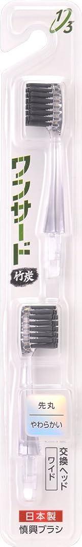 砲撃商標台風歯ブラシ 竹炭 スペアブラシ ワイド 超極細 やわらかい 2本