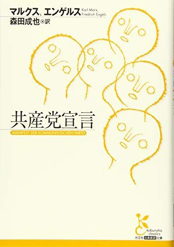 共産党宣言 (光文社古典新訳文庫)