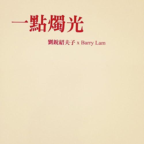 劉銳紹 & Barry Lam