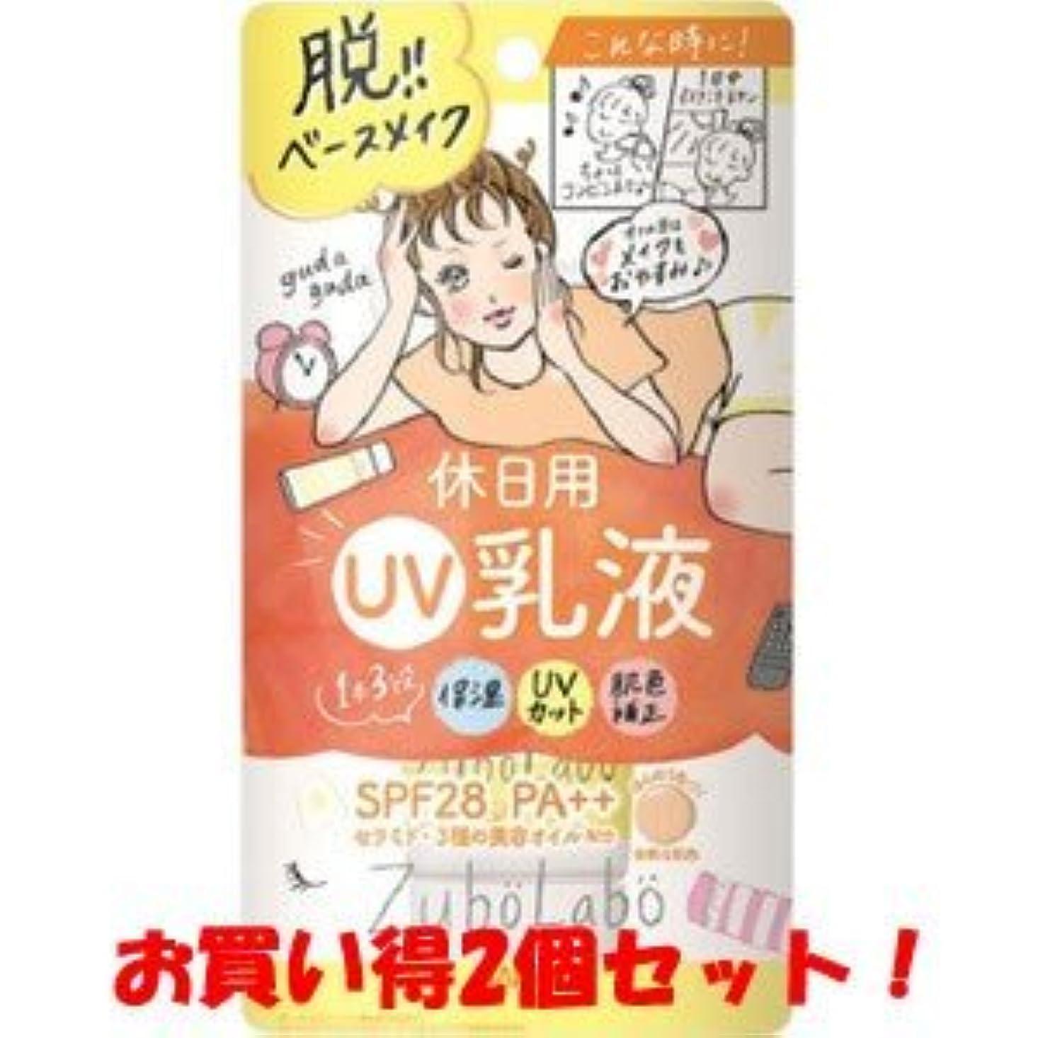 柔らかさ彼らの応用サナ(SANA)ズボラボ 休日用乳液 UV 60g/新商品/(お買い得2個セット)