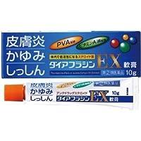 【指定第2類医薬品】ダイアフラジンEX軟膏 10g ×5 ※セルフメディケーション税制対象商品