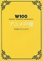 W100 アニメ声優 (シンコー・ミュージックMOOK)