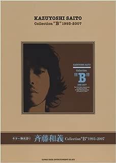 """ギター弾き語り 斉藤和義 Collection """"B"""" 1993-2007"""