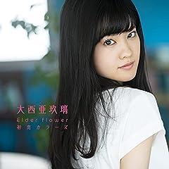 大西亜玖璃「Elder flower」のCDジャケット