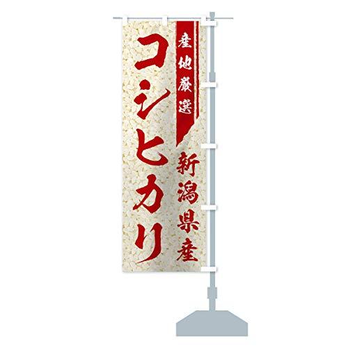 新潟県産コシヒカリ のぼり旗 サイズ選べます(ショート60x150cm 右チチ)