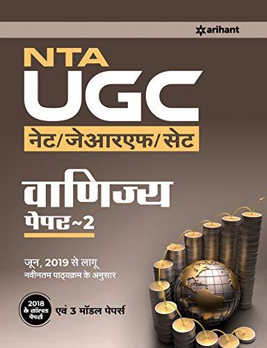 NTA UGC NET / JRF /SET Vanjya Paper 2 2019