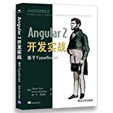 Web开发经典丛书:Angular 2开发实战 基于TypeScript