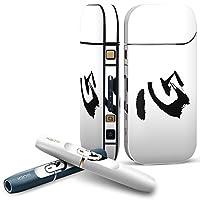 IQOS 2.4 plus 専用スキンシール COMPLETE アイコス 全面セット サイド ボタン デコ 日本語・和柄 日本語 漢字 001646