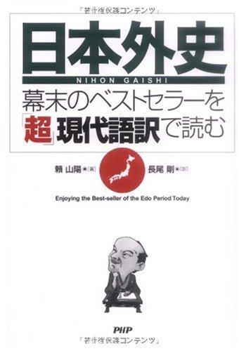 『日本外史』―幕末のベストセラーを「超」現代語訳で読むの詳細を見る