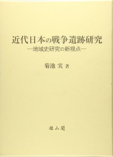近代日本の戦争遺跡研究―地域史研究の新視点