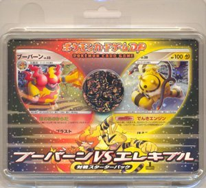 Pokemon JAPANESE Trading Card Game Magmortar & Electivire DP4 Battle Starter Pack Deck